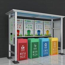 北京垃圾分类亭厂家铝合金制作图片