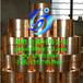 CuZn40Al2铝黄铜CuZn40A12(2.0550)是德标环保黄铜合金