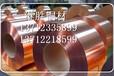 现货供应2.0975德国2.0975铜板
