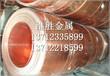 供应德国2.0850.56铜板2.0850.56铜合金仪器
