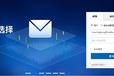 佛山263企业邮箱、多版本、多终端支持、免费试用