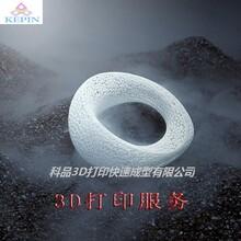 东莞科品雕塑手板模型工艺品定制加工SLA工业级打印光敏树脂