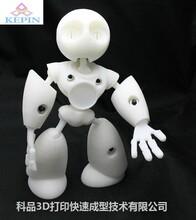 东莞科品3D打印雕塑手板模型工艺品定制加工SLA工业级光敏树脂