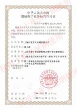 上海创蓝短信验证码、短信通知、营销短信、彩信、流量