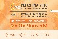 2018第十一屆上海國際粉末冶金、硬質合金與先進陶瓷展覽會暨會議-注射成型展