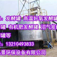 鸡粪发酵罐设备详解图片