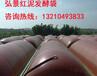 环保型红泥沼气袋设备详解