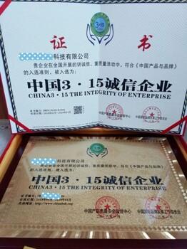 中国315诚信企业证