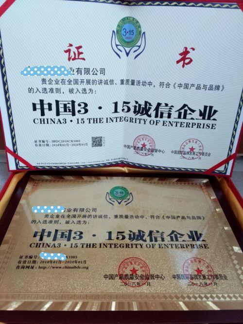 吉林办理中国315诚信品牌需要多长时间