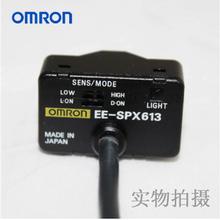 深圳供应欧姆龙液位传感器EE-SPX6131M价格优惠图片