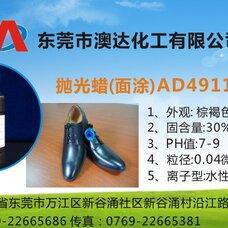 皮具去污剂,ADQW6005,防冻特高光鞋油,皮具上光护理液