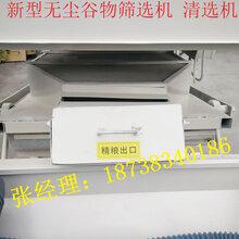 玉麦除杂筛选机_玉米选种_玉米无尘清选机的价格图片