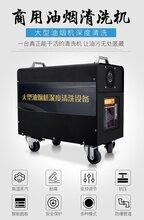 洁家邦GB-08EX大型酒店饭店餐厅商用油烟机高温高压蒸汽清洗设备