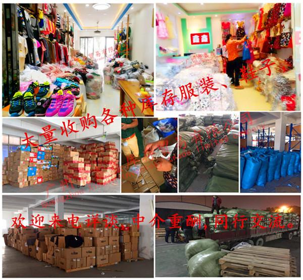 滨州高价专业回收库存服装回收童装回收库存积压鞋子