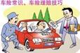 车险买哪些险种好,车险投保选择哪一些险种,才可以省钱