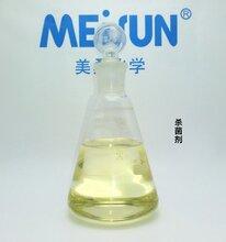 厂家供应半合成水基加工液杀菌剂美桑化学杀菌剂