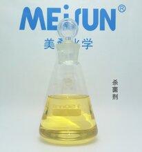 厂家供应水基切削液杀菌剂美桑化学杀菌剂
