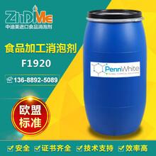 进口粉状食品消泡剂中迪美消泡剂F1920免费试样