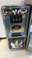 许昌冰淇淋机从哪里买多少钱一台图片