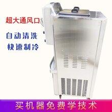 张家口冰淇淋机哪里卖多少钱图片