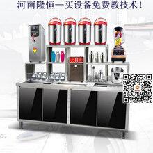 奶茶店设备价格一览表,做奶茶需要的设备