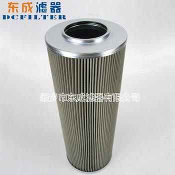 真空滤油机滤芯DX8300F005400H