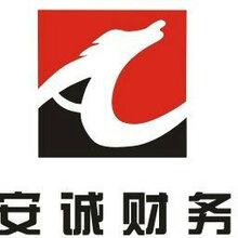 蘇州姑蘇周邊專業注冊公司代理記賬找安誠財務小翁會計
