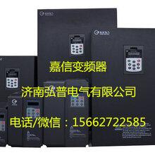 嘉信变频器嘉信变频器型号价格曲阜嘉信变频器厂家