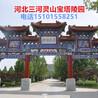 河北三河灵山宝塔陵园