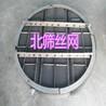 丝网除沫器PP、316L/304、聚四氟乙烯丝网除雾器安平北筛