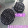 PTFE聚四氟丝网除沫器不锈钢丝网除雾器安平北筛