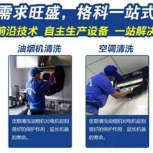 云南省改变家电维修目前状况选择家电清洗赚钱多多