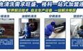 儋州市三年家电清洗门店的发展史和未来趋势