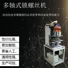 腾创多轴自动锁螺丝机广东自动锁螺丝机转盘式螺丝机图片