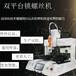 广东东莞腾创自动锁螺丝机双平台桌面式螺丝机电动螺丝机