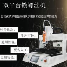 东莞腾创自动锁螺丝机广东双平台自动锁螺丝机平台螺丝机图片