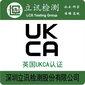 中国制造商注意!2019年3月29日英国脱欧后,UKCA认证将代替CE认证图片