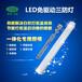 家明节能LED三防灯线条冷库灯