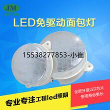 家明节能LED冷库灯10W面包灯冷冻库专用LED灯吸顶灯射灯图片