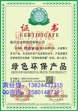 在哪可以代办绿色环保产品证书