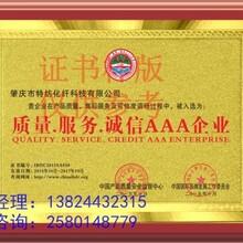 河北到哪可以代办质量服务诚信AAA企业证书