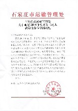 中科一路通成功入选河北省2018年无车承运人试点企业