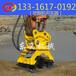 小挖掘机打夯机玉柴挖掘机平板振动夯
