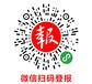 湖南湘潭登报微信扫码登报车辆被盗登报