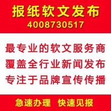 河北报纸软文发布代发,国家级报纸新闻发表刊登
