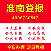 安徽淮南登报成品油零售经营批准证书掉了怎么登报?