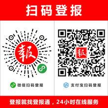 陕西西安登报公司营业执照等证书找不到登报