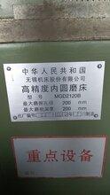 無錫200內圓磨床型號MGD2120B圖片