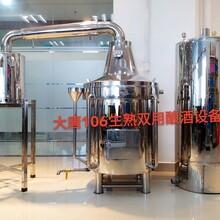 供应:酿酒设备|自动化白酒设备乳化生产器械|白酒设备图片