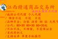 江西赣通总部招商优势